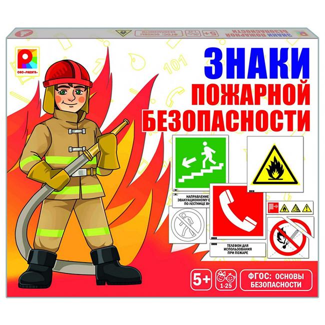 Знаки пожарной безопасности картинки и их значение для дошкольников